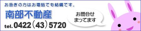吉祥寺の賃貸なら南部不動産へ TEL:0422-43-5720